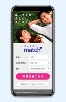 オンライン婚活のマッチ