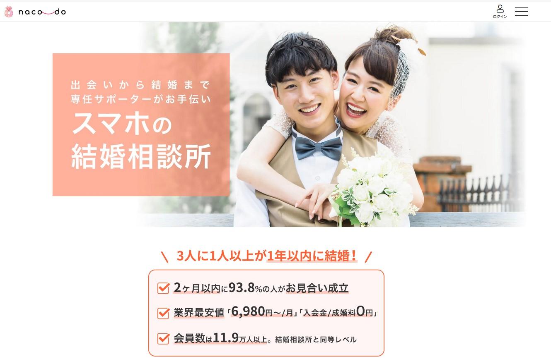 オンライン婚活のnaco-do